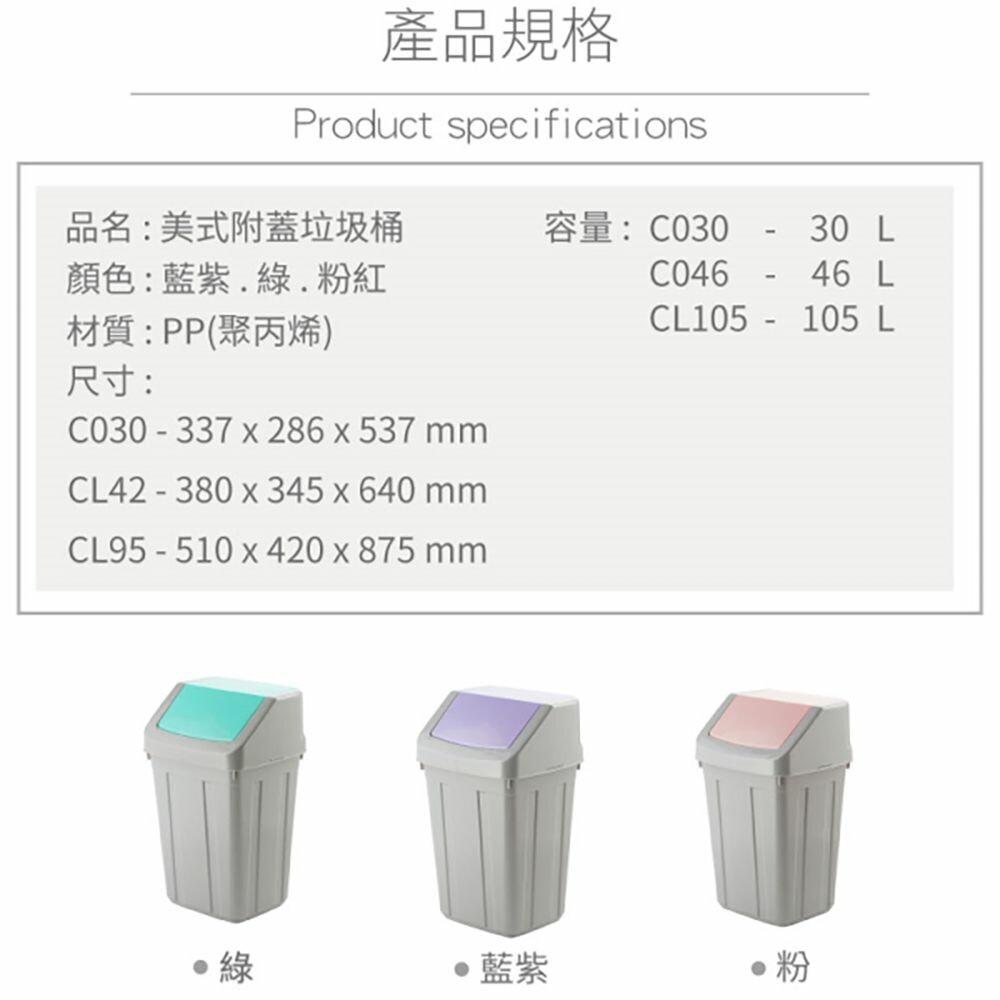 聯府 美式30L附蓋垃圾桶 C030