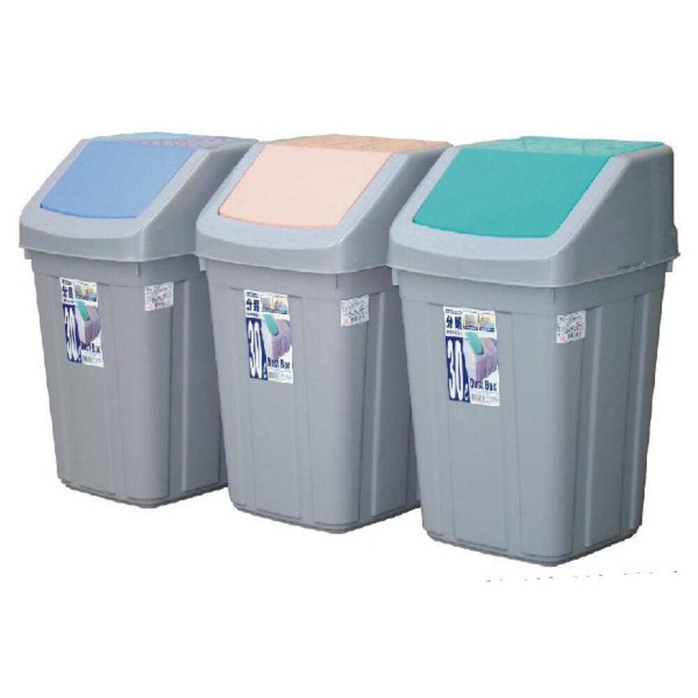 KEYWAY-C030-聯府 美式30L附蓋垃圾桶 C030