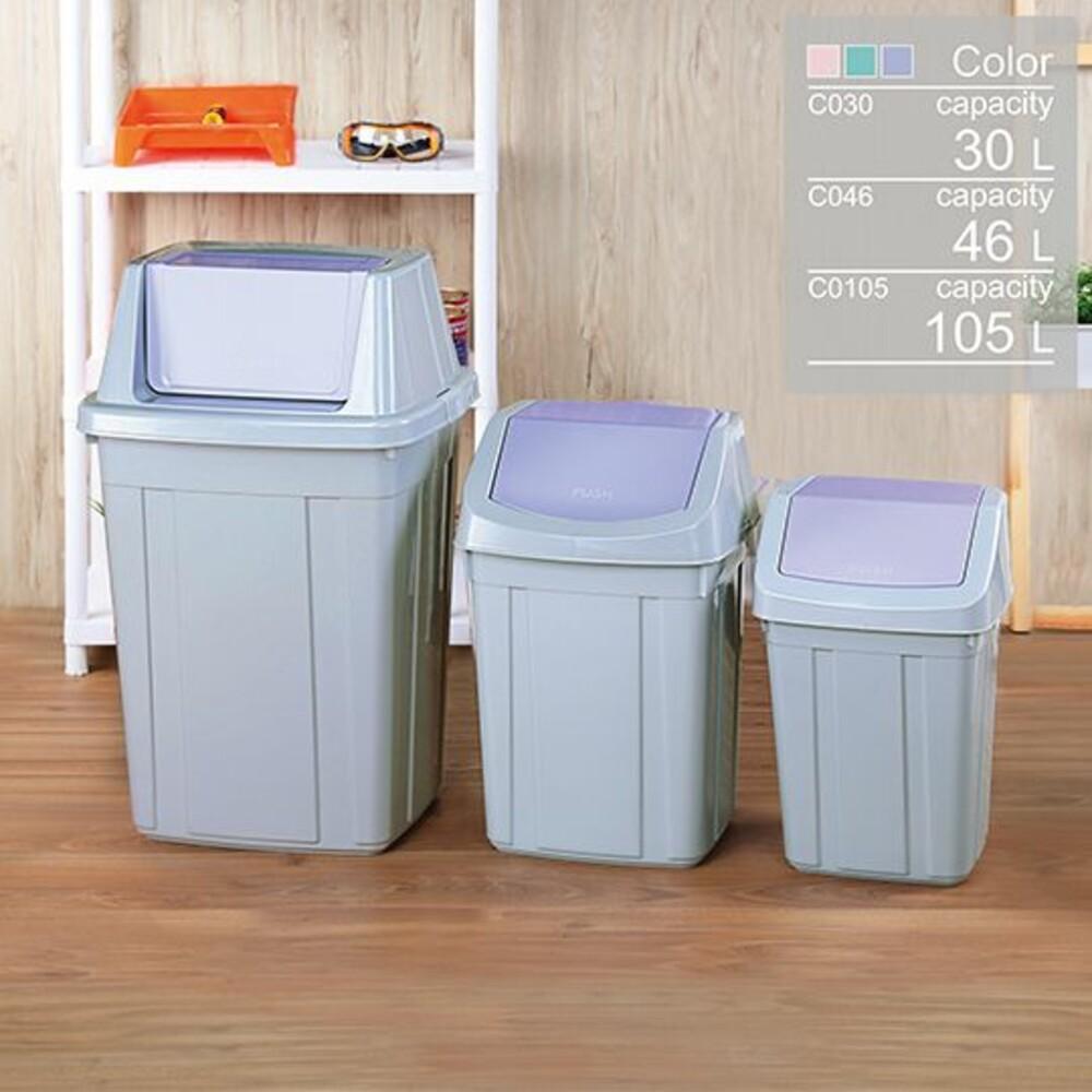 KEYWAY-C105 - 聯府 美式105L附蓋垃圾桶 C105