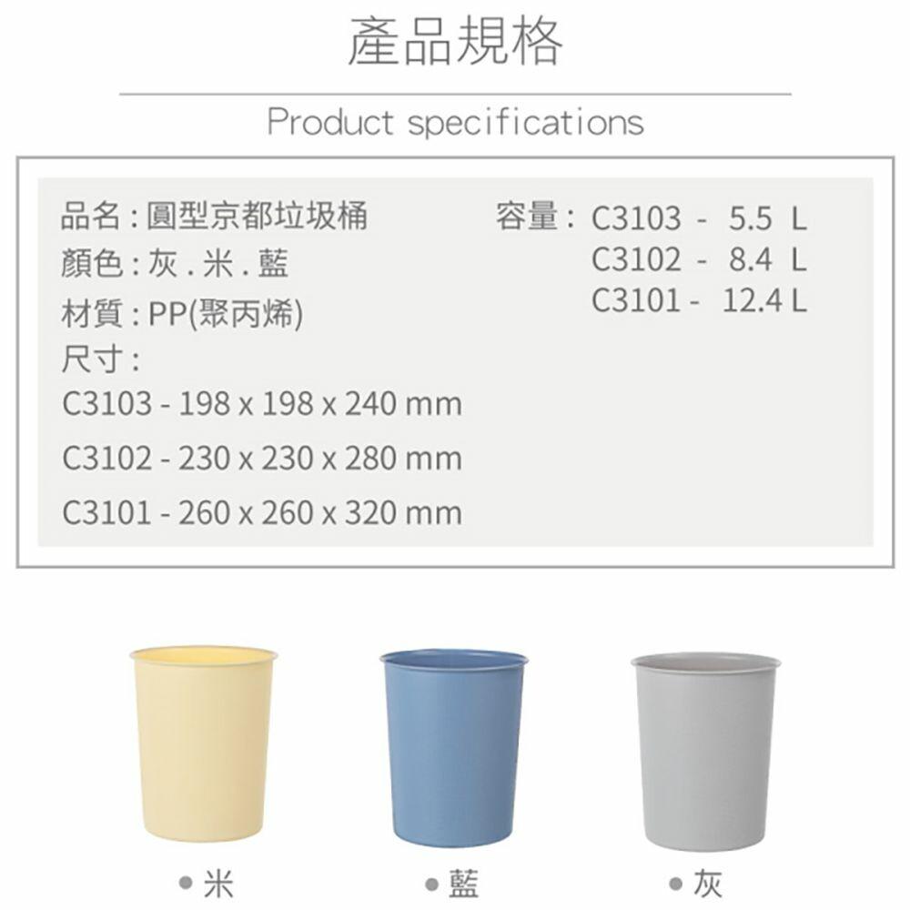 聯府 中圓型京都垃圾桶 C3102