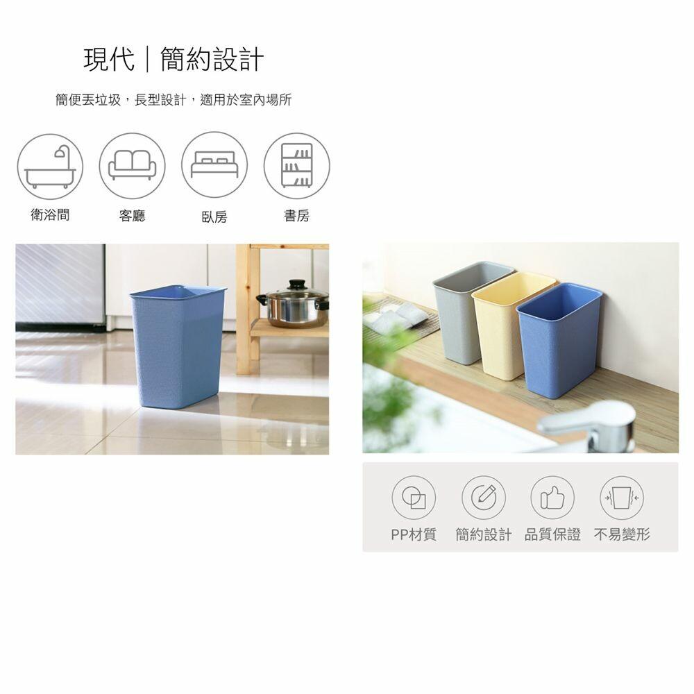聯府 中長型京都垃圾桶 C3302