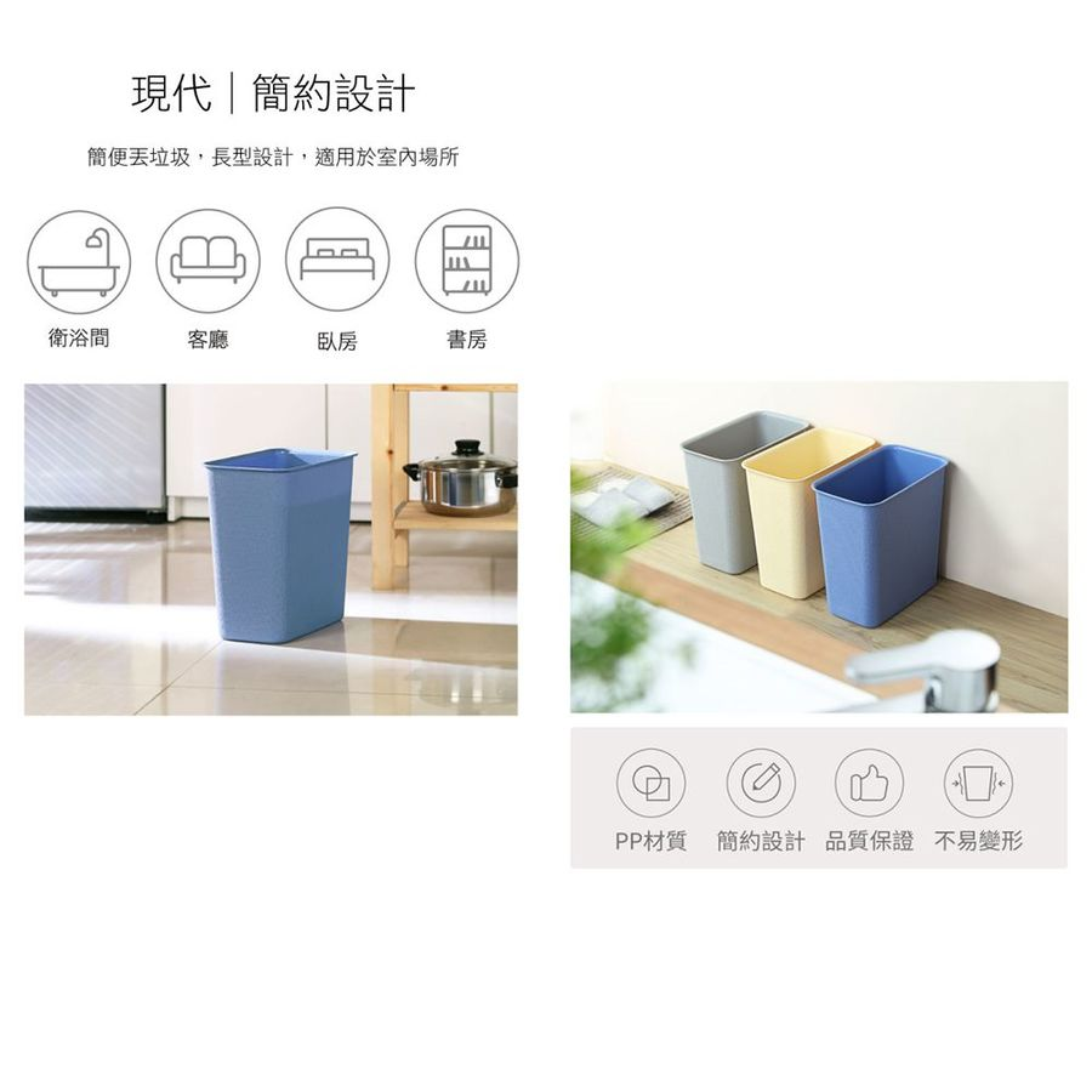 聯府 小長型京都垃圾桶 C3303