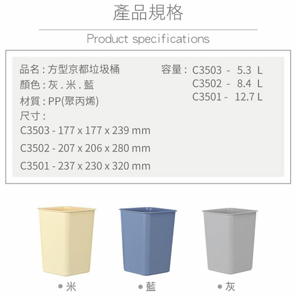 聯府 大方型京都垃圾桶 C3501
