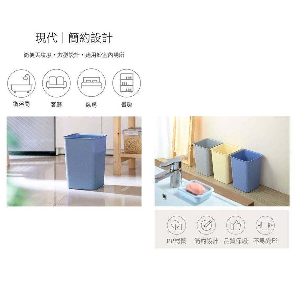 聯府 小方型京都垃圾桶 C3503