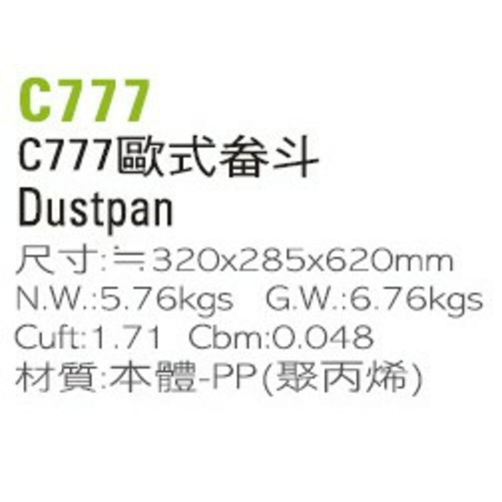 聯府 歐式畚斗 C777