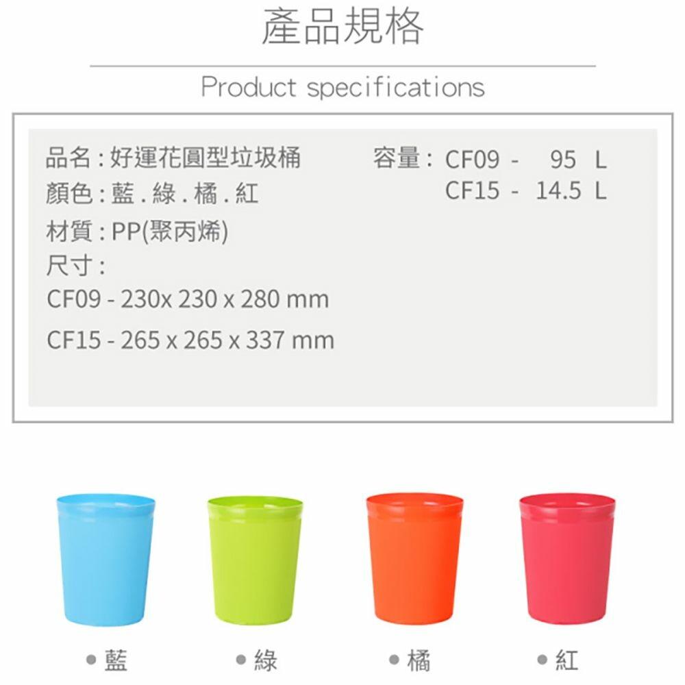 聯府 好運花圓型中垃圾桶 CF-09