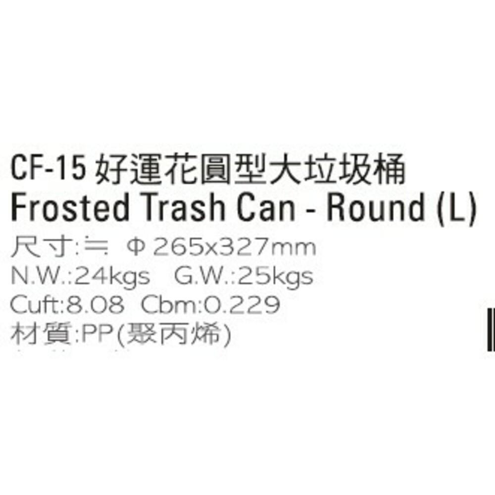 聯府 好運花圓型大垃圾桶 CF-15