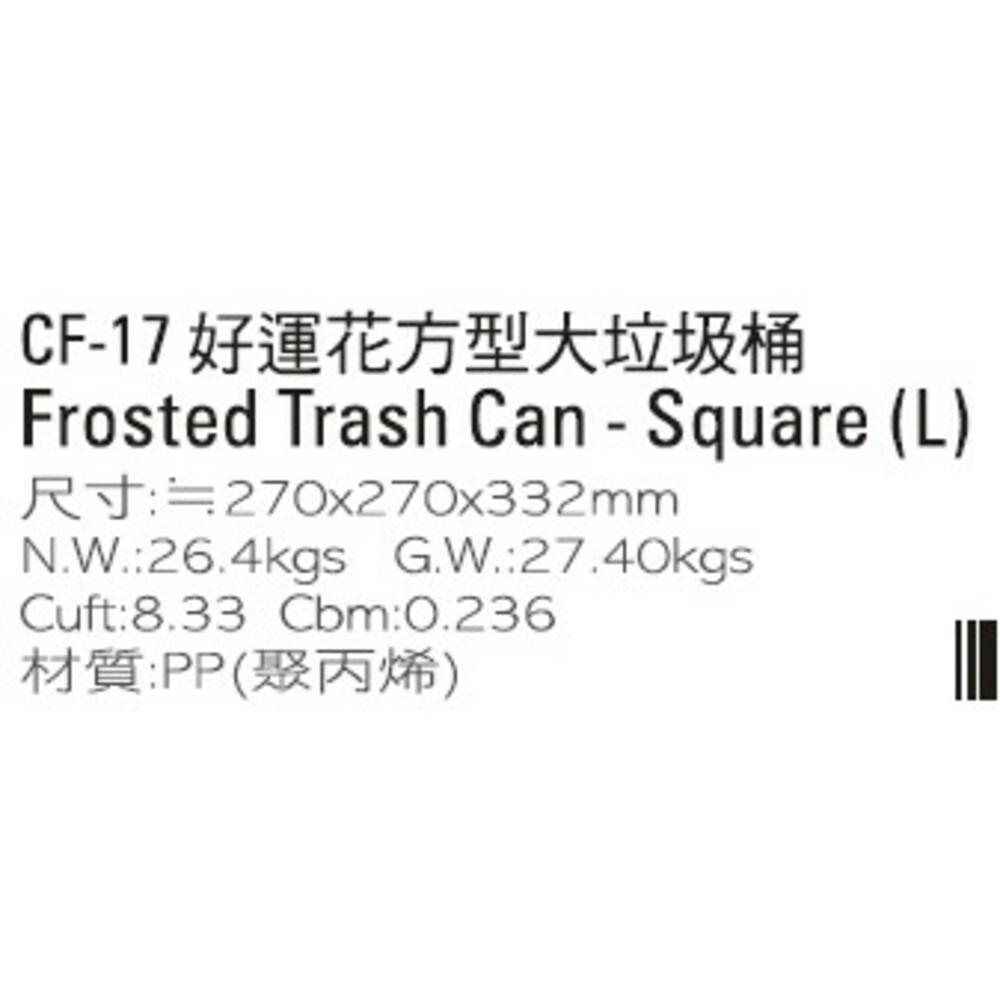 聯府 好運花方型大垃圾桶CF-17