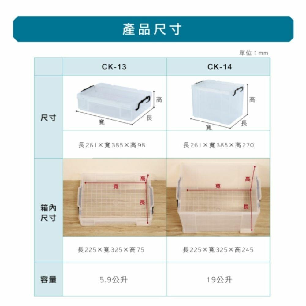 耐久CK-14透明整理箱19L