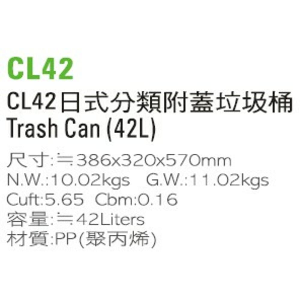 聯府 日式分類42L附蓋桶 CL42