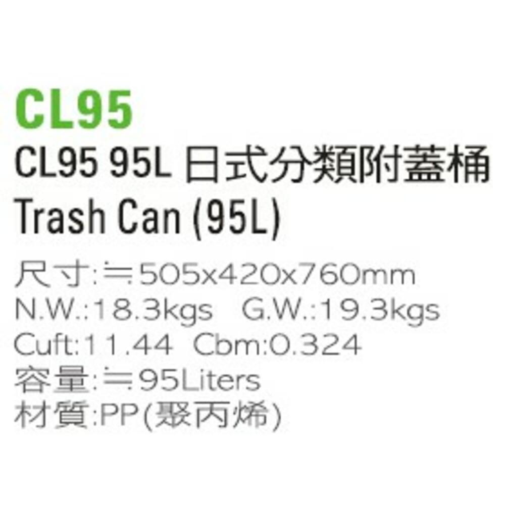聯府 日式分類95L附蓋桶 CL95
