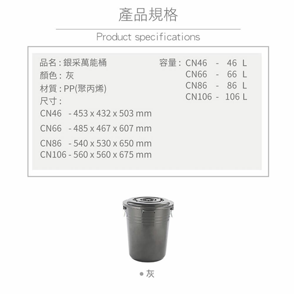 聯府 銀采萬能桶 CN46