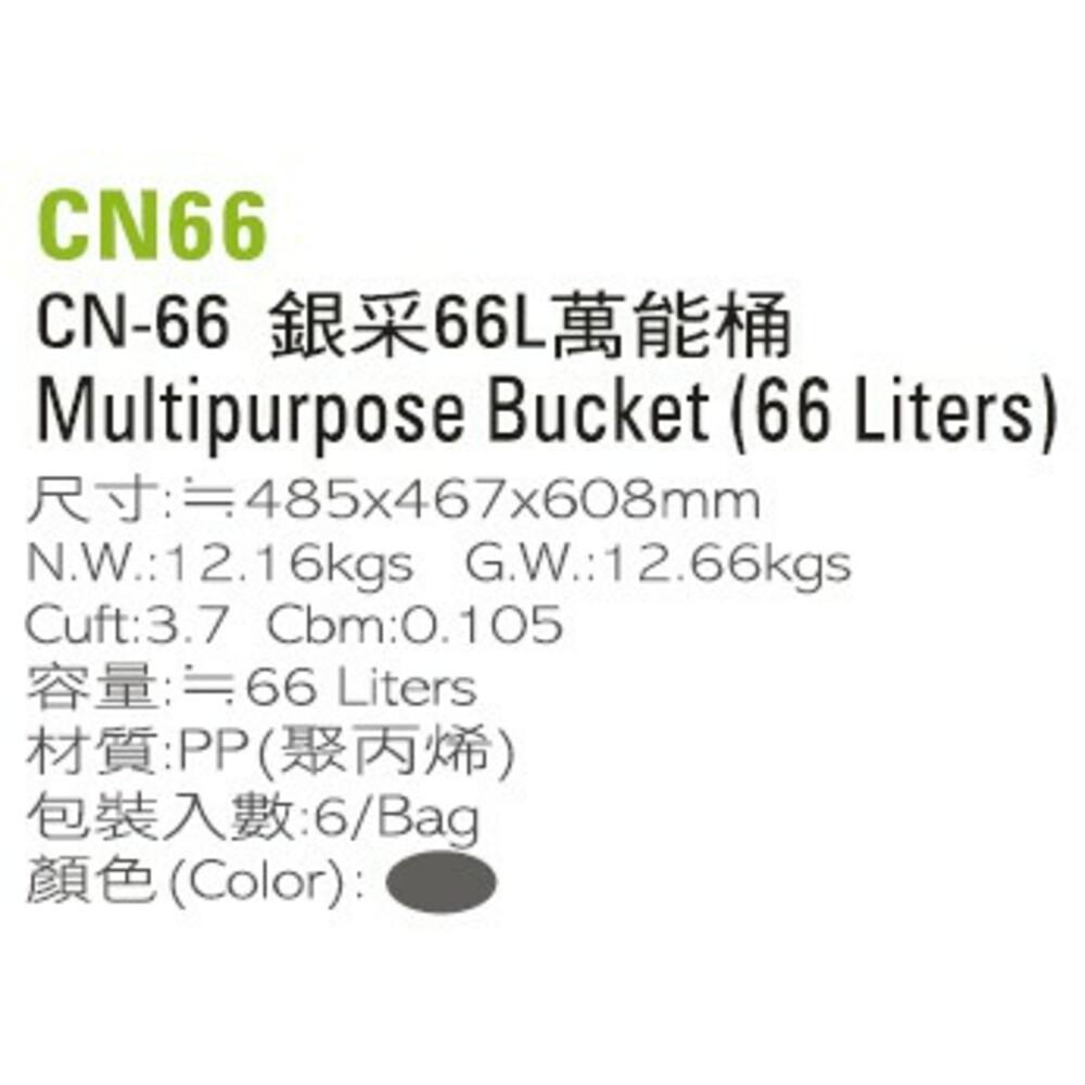 聯府 銀采萬能桶 CN66