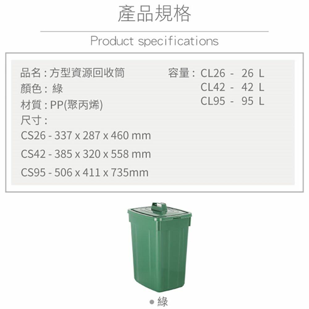 聯府 特大方型95L資源回收筒 CS95