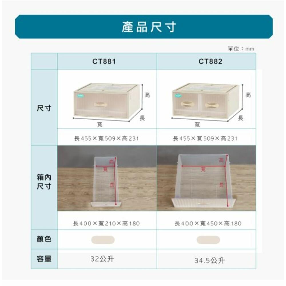 MIT CT-881單抽式抽屜整理箱單入34.5L 收納箱