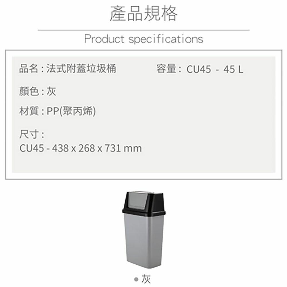 聯府 法式45L附蓋垃圾桶 CU-45