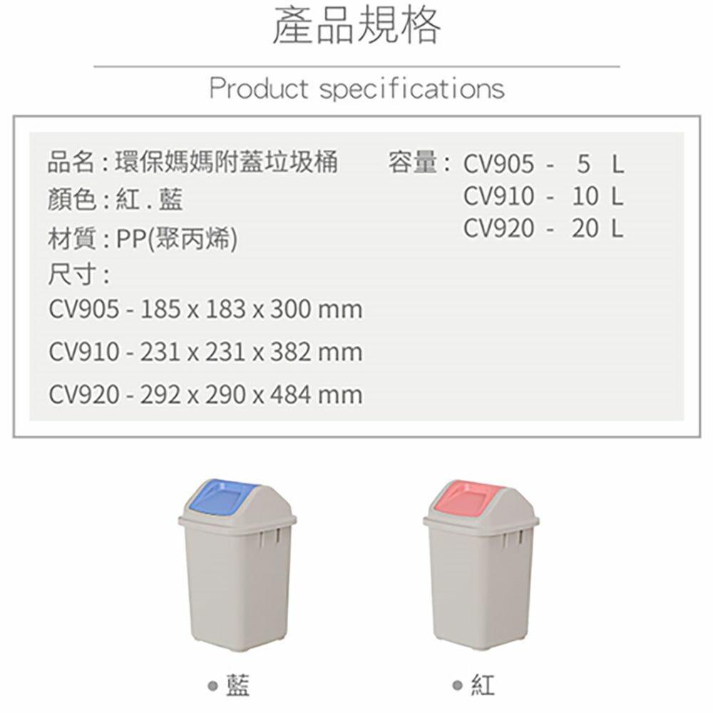 聯府 環保媽媽20L垃圾桶 CV920