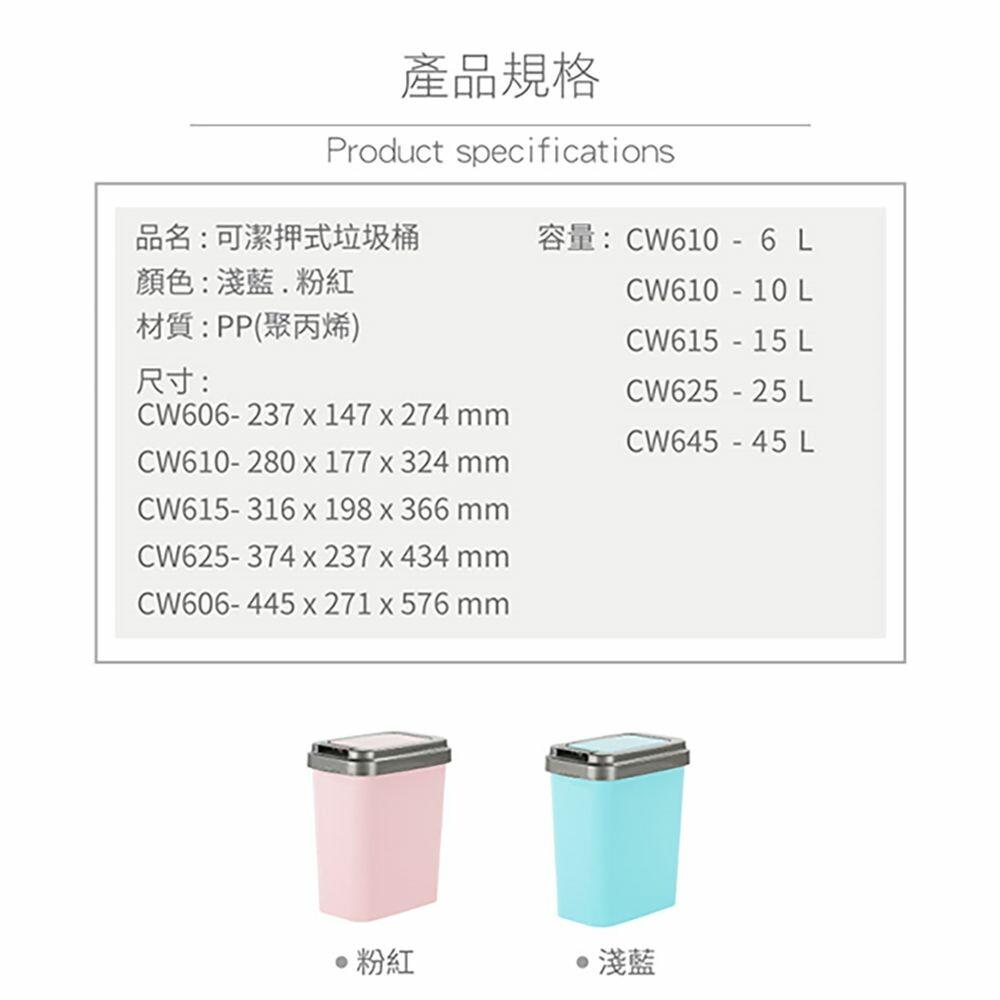 聯府 可潔押式垃圾桶15L CW-615