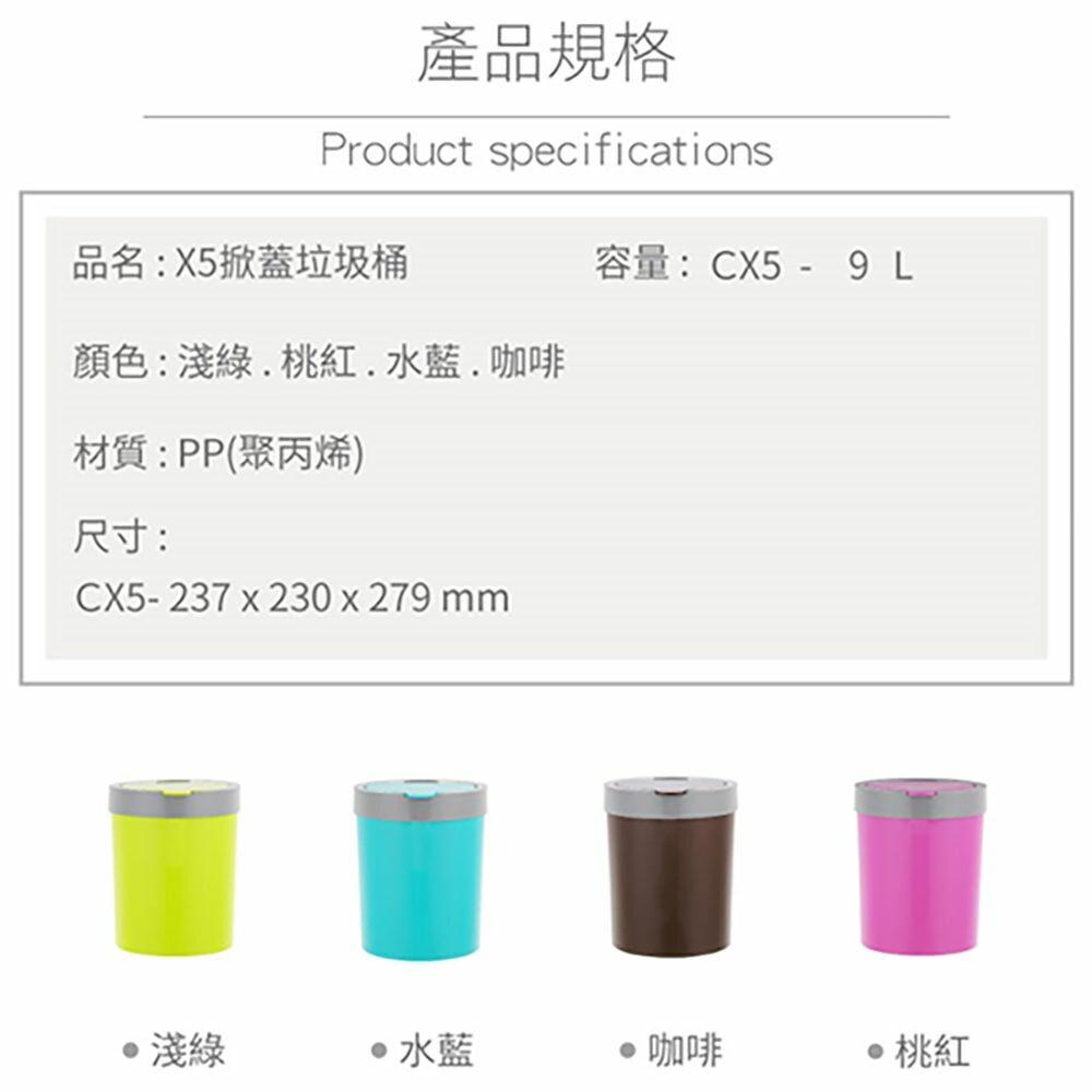 聯府 X5附蓋垃圾桶 CX5