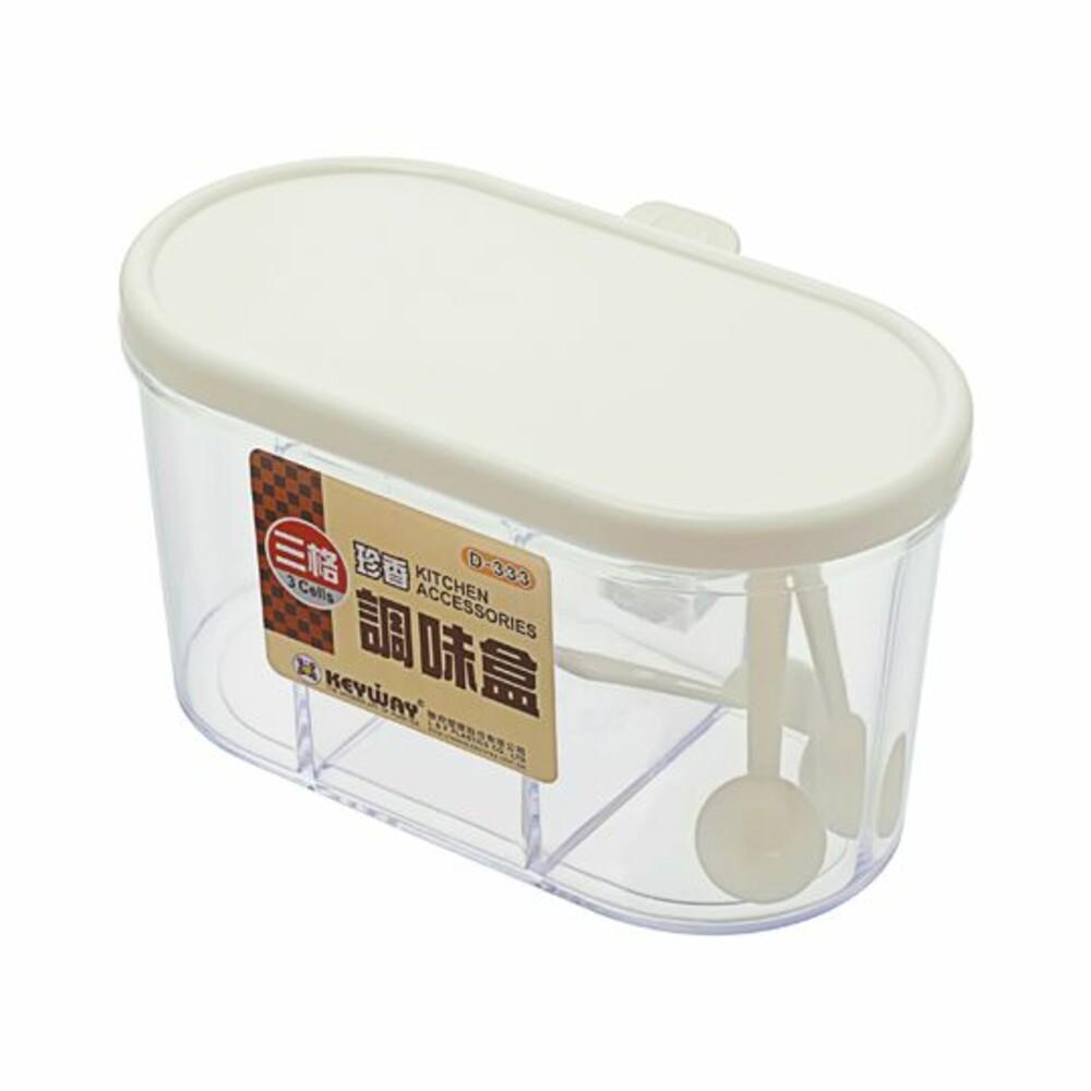 KEYWAY-D333-聯府 珍香調味盒