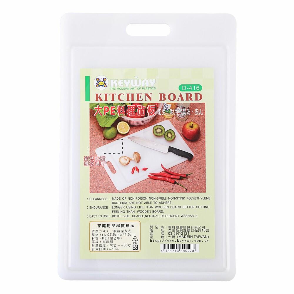 聯府 大PE板 D-416  砧板  切菜板 封面照片