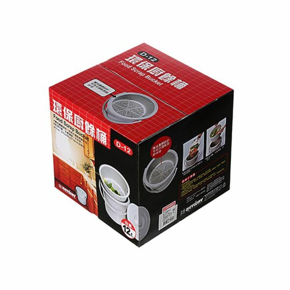 聯府 環保廚餘桶7L 食物回收垃圾桶 D-7