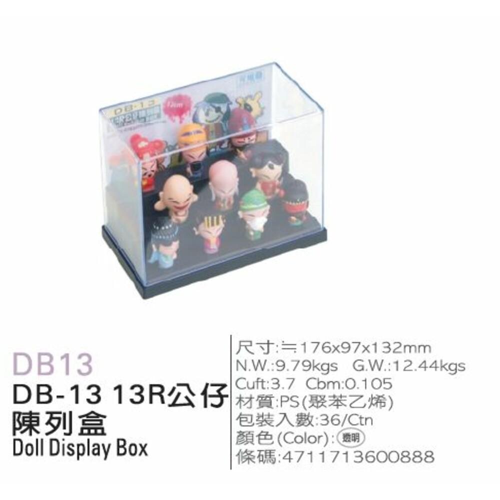 KEYWAY-DB-13-KEYWAY 透明壓克力公仔陳列盒DB13 收納盒 寶貝收藏盒 公仔展示盒