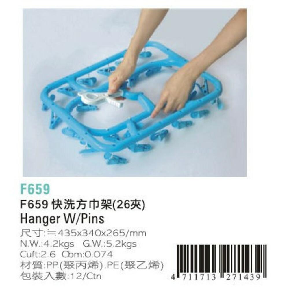 聯府 快洗方巾架(26夾) F659