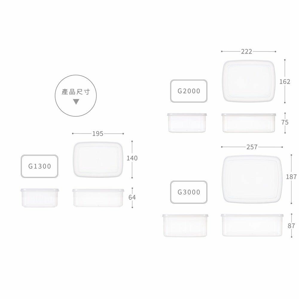 聯府 巧麗長型密封盒 G1300