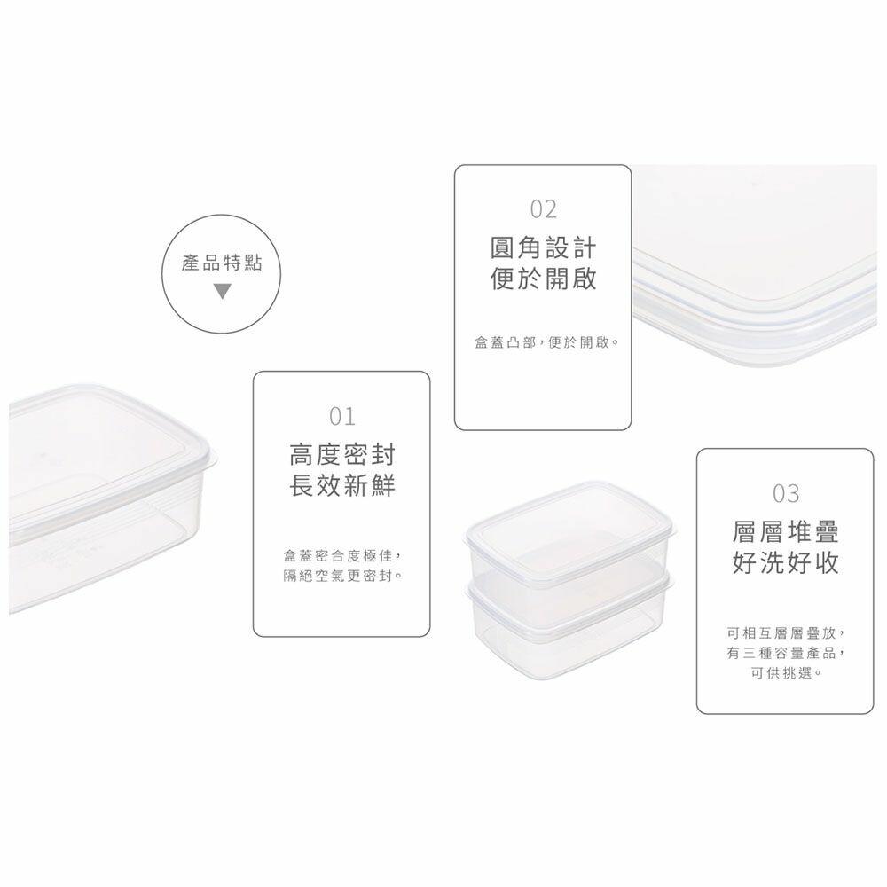 聯府 巧麗長型密封盒3L  G-3000 保鮮盒