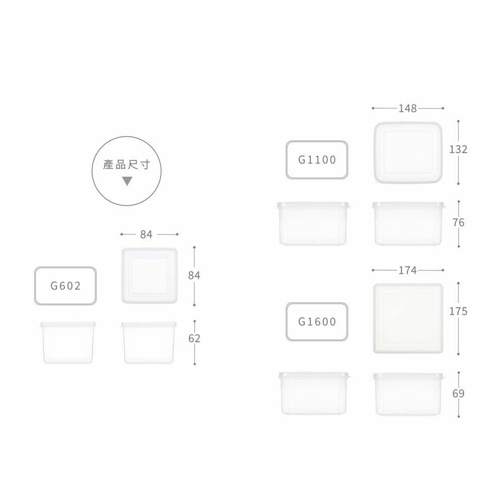 聯府 方型巧麗密封盒2入 G-602  保鮮盒