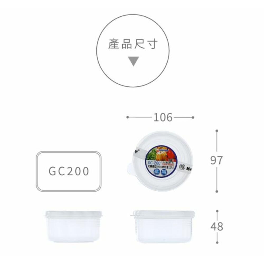 聯府 巧麗圓型密封盒2入 GC-200