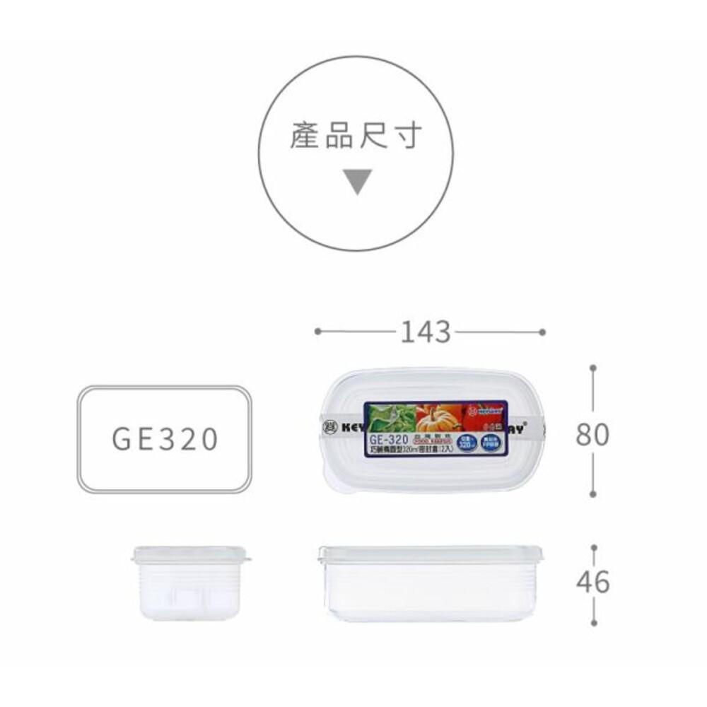 聯府 巧麗橢圓密封盒2入 GE320