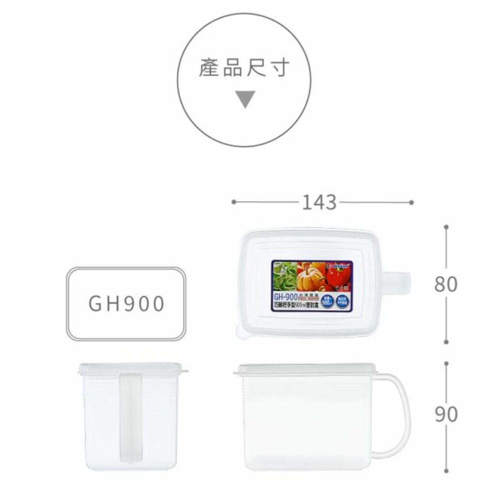 聯府 巧麗把手型密封盒 GH-900