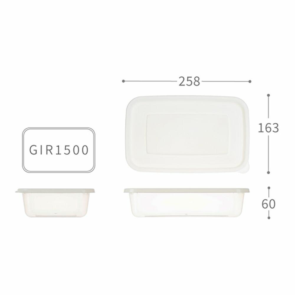 聯府 青松長型微波保鮮盒1.6L(2入) GIR-1600
