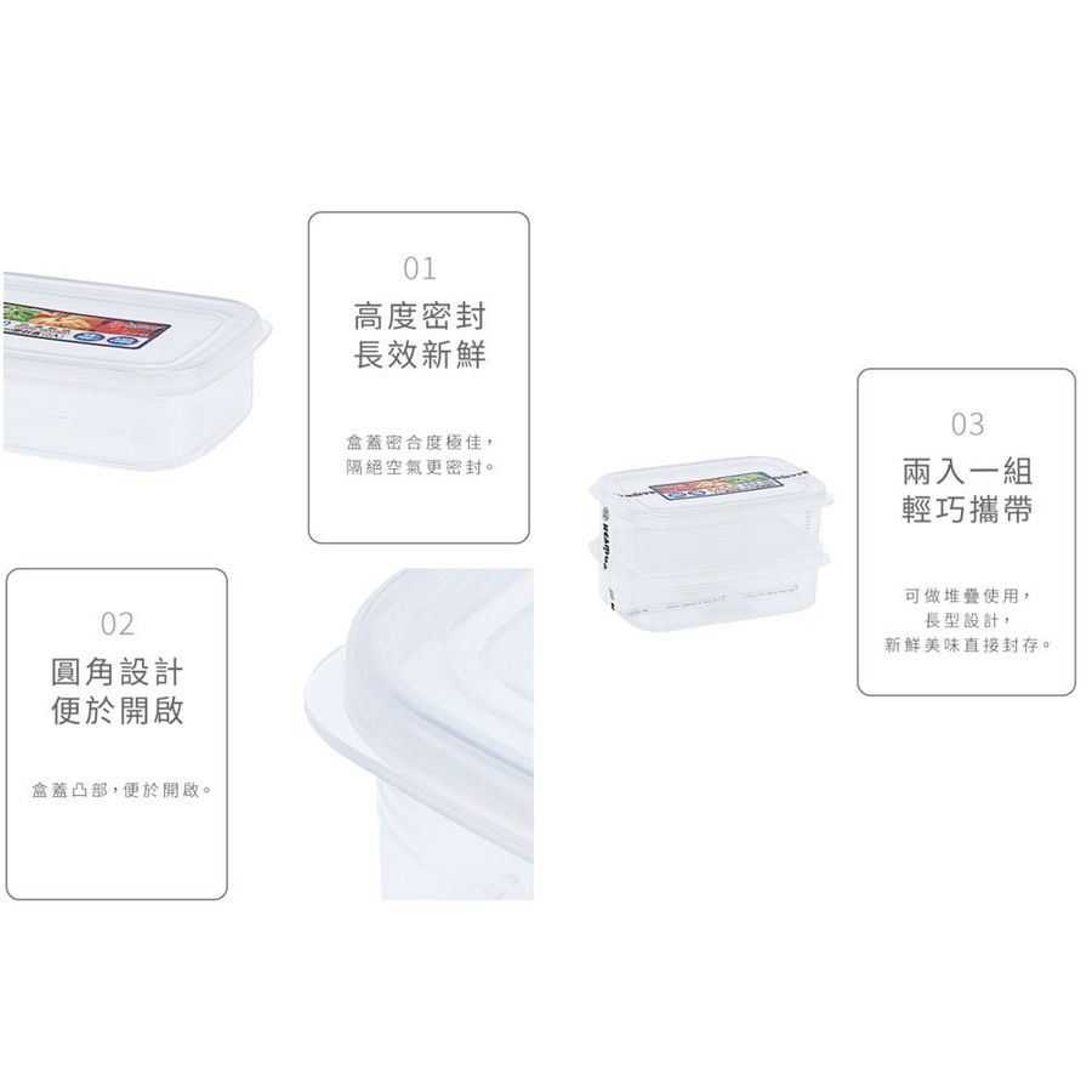聯府 巧麗長型密封盒2入 GR500