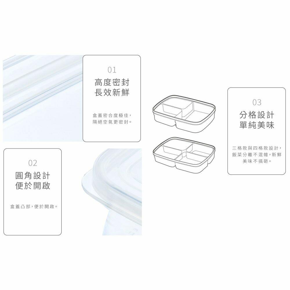 聯府 巧麗長型三分格密封盒 GR-600