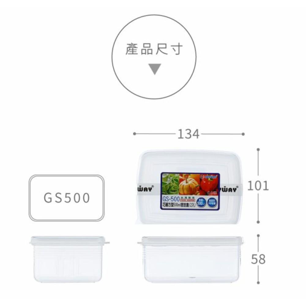 聯府 巧麗方型密封盒2入 GS500
