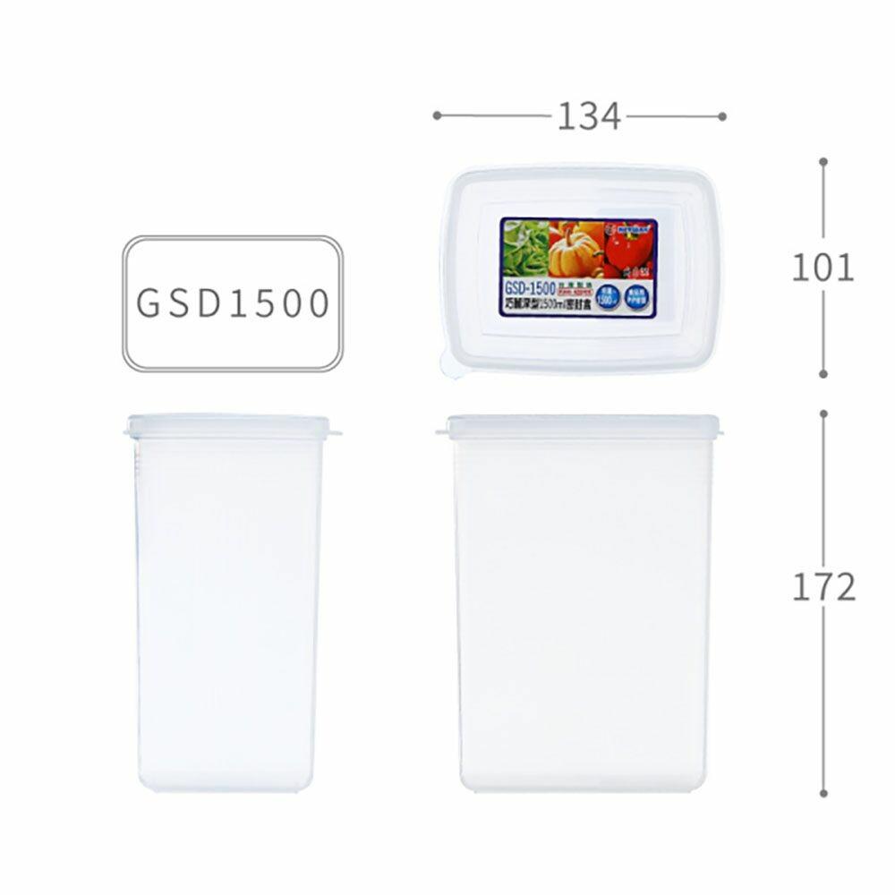 聯府 巧麗深型密封盒 GSD1500