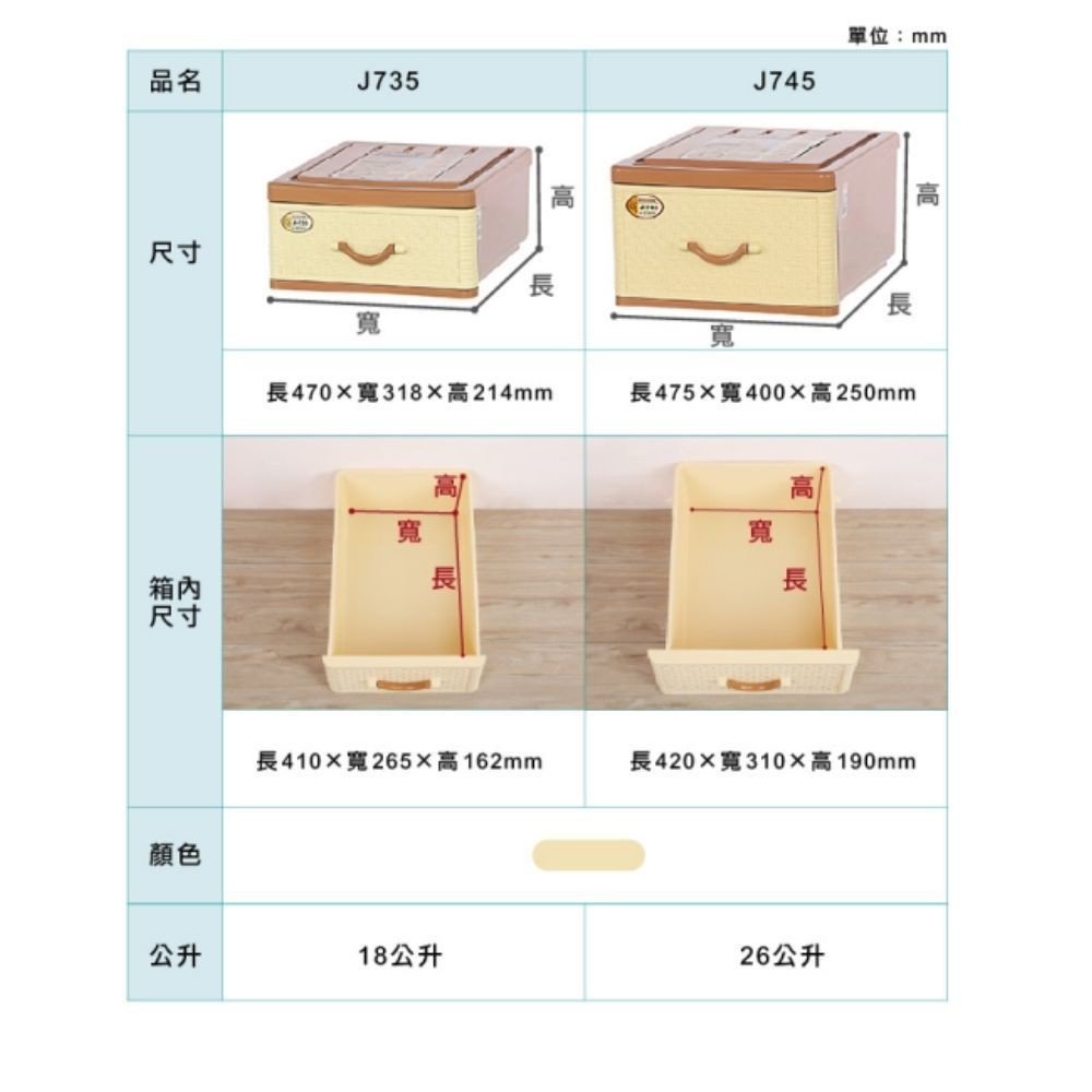聯府 抽屜整理箱 J-745 藤藝收納單入