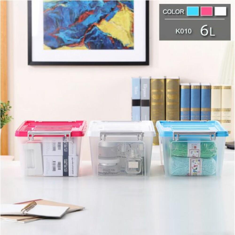 KEYWAY-K-010-MIT 掀蓋整理箱6L 顏色隨機 整理盒 收納盒
