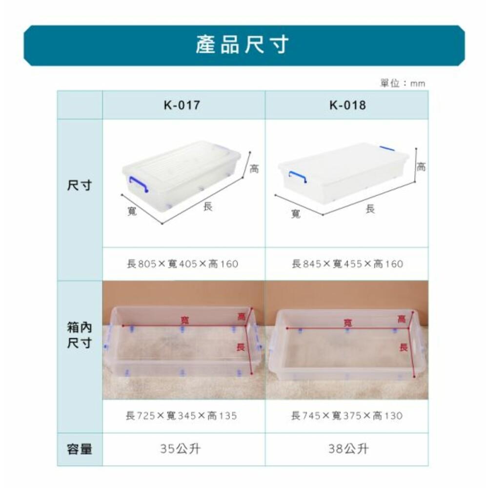 KEYWAY透明掀蓋整理箱38L 床下收納箱K-018