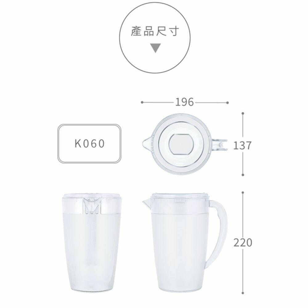 聯府 亮點高級冷水壼 K060