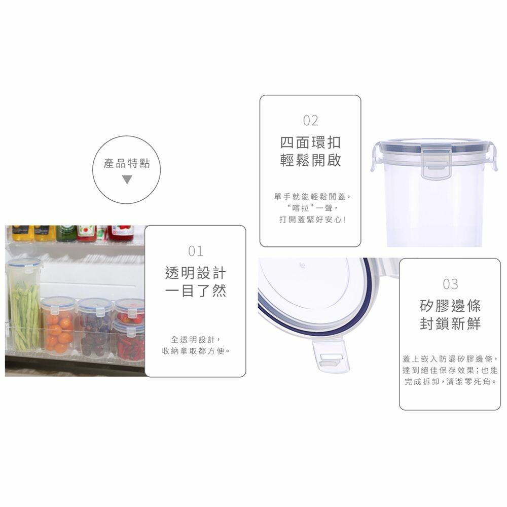 聯府 天廚圓型保鮮盒 KIC-240