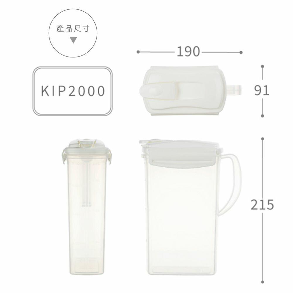 聯府 天廚冷水壺(2L) KIP-2000