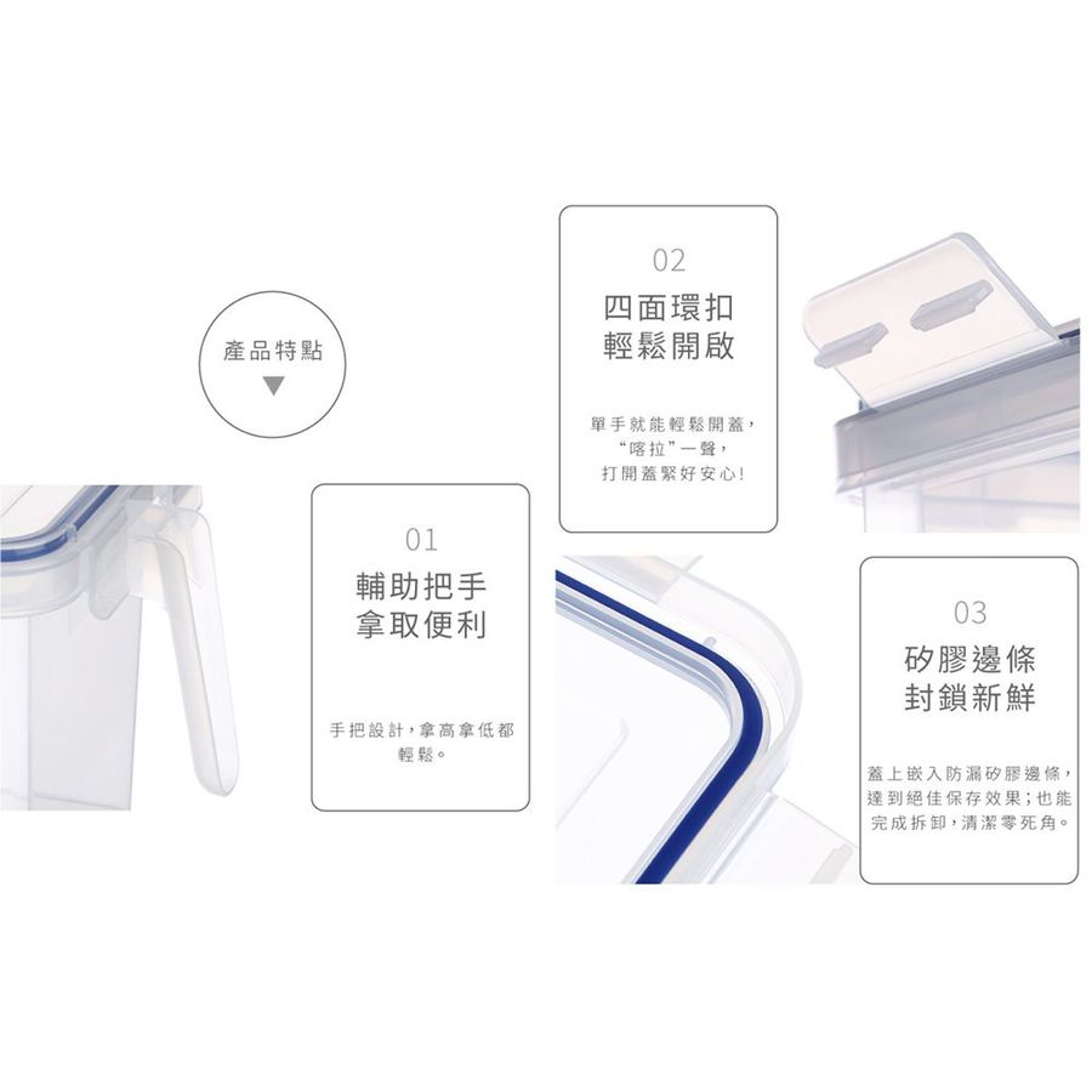 聯府 天廚把手長型保鮮盒4.6L KIR-4600H