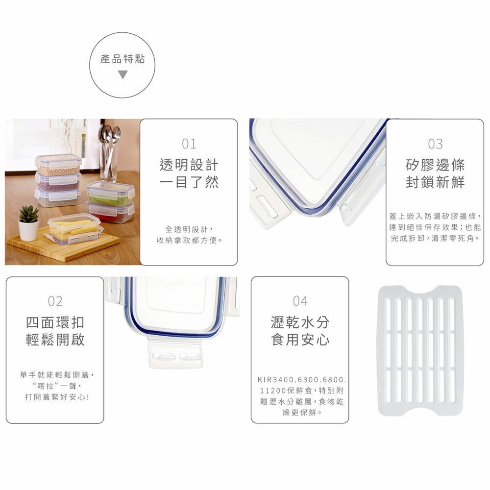 聯府 天廚長型保鮮盒3.4L  KIR-3400