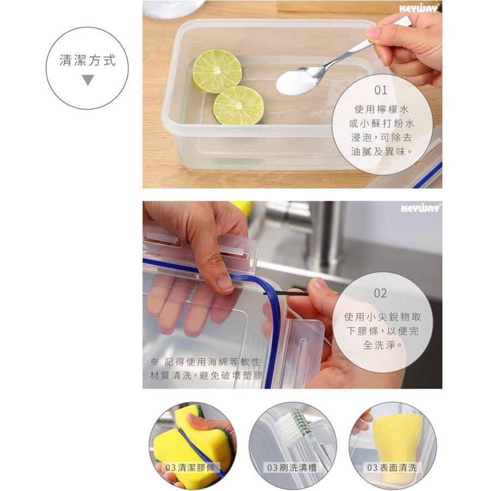 聯府 天廚長型保鮮盒 KIR6300