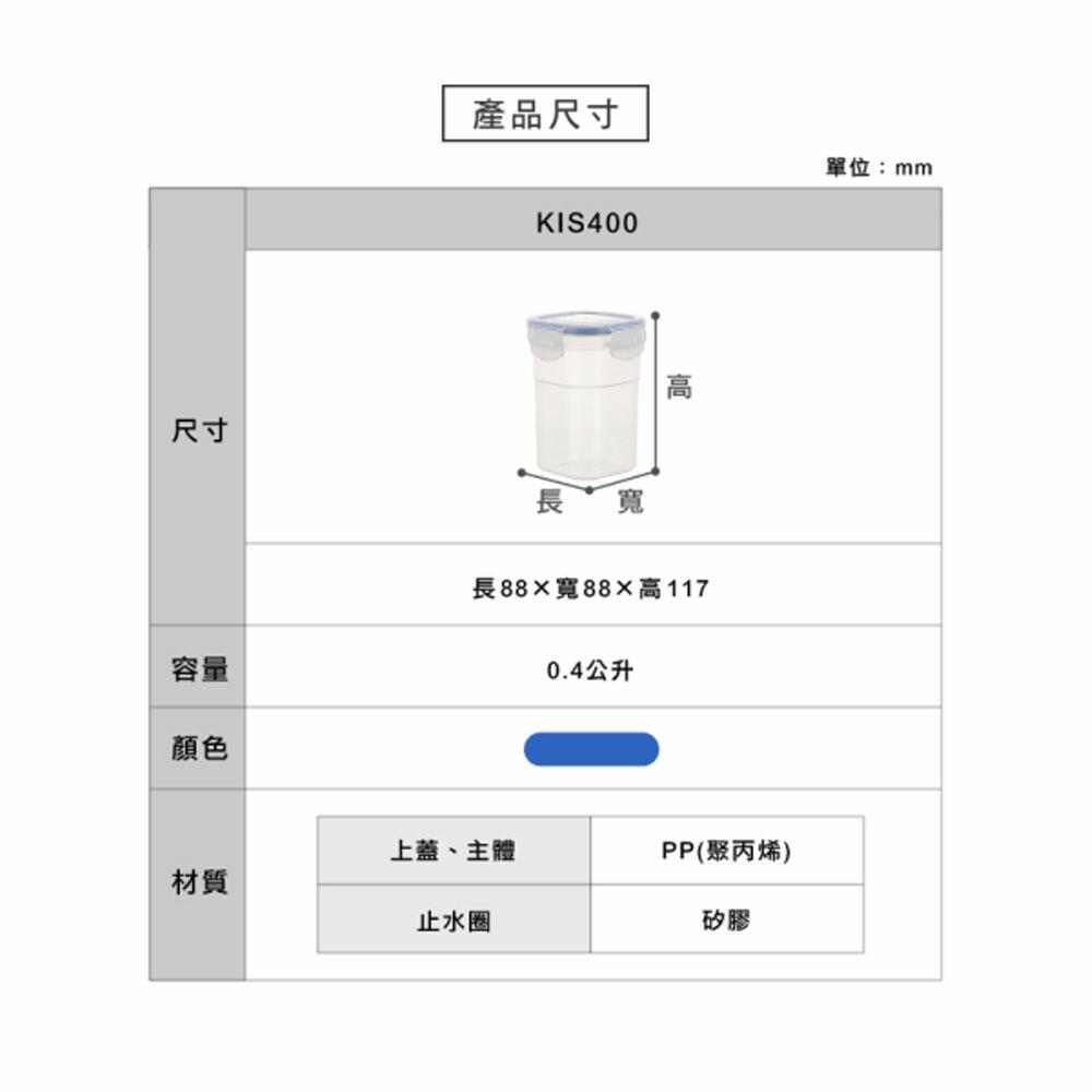 聯府 天廚密封杯 KIS400