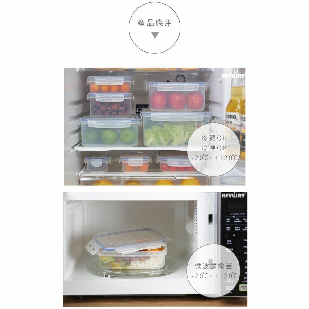 聯府 天廚方型保鮮盒 KIS-700